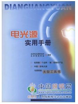 《电光源实用手册》