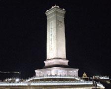 北京人民英雄纪念碑夜景照明改造工程