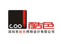 深圳市酷色照明设计有限公司