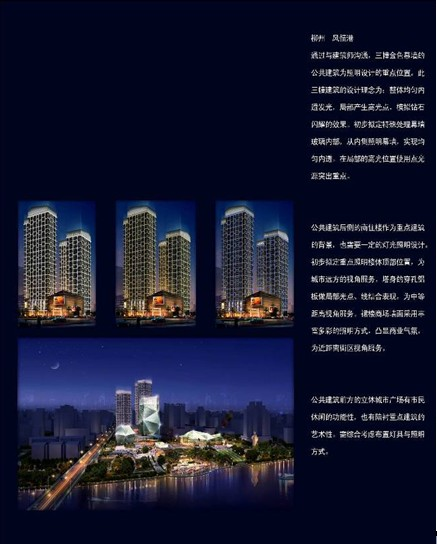 项目时间:2009年(正在设计中)   项目位置:柳州市城中半岛中心沿江