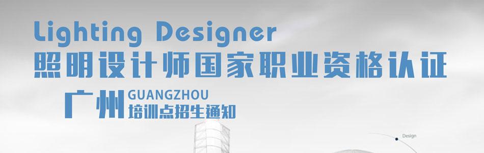 国家职业资格照明设计师培训班