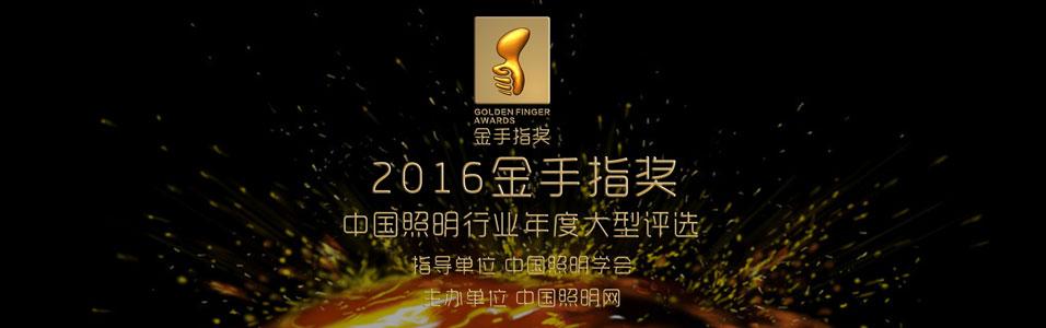 2016金手指奖