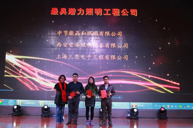 最具潜力照明工程公司颁奖