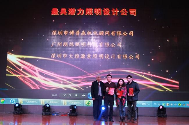 最具潜力照明设计公司颁奖