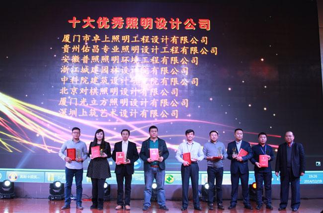 十大优秀照明设计公司颁奖