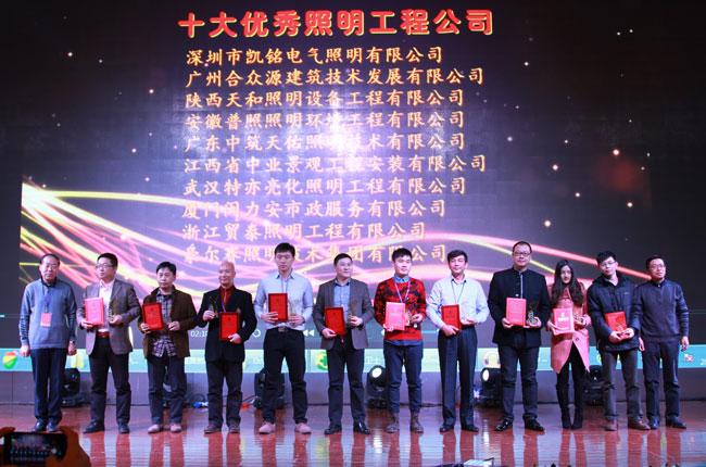 十大优秀照明工程公司颁奖