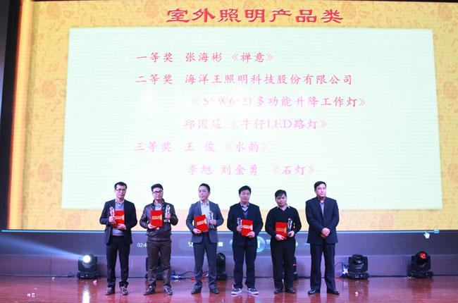 产品造型大赛颁奖