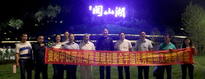 荣耀2015·贵州中铁阅山湖工程案例考察会
