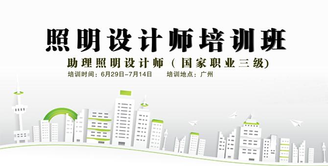 助理manbetx官方网站登录设计师 (国家职业资格三级) 培训班