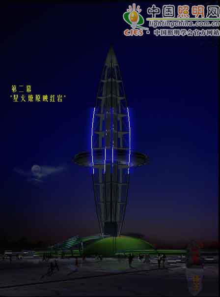 """重庆枇杷山公园""""天梭""""观景塔夜景照明方案设计"""