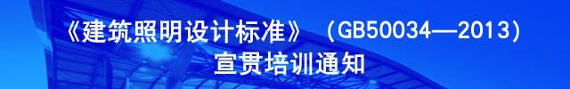 《建筑manbetx官方网站登录设计标准》宣贯培训通知