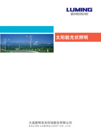 路明太阳能manbetx官方网站登录