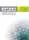 晶凯科技产品手册