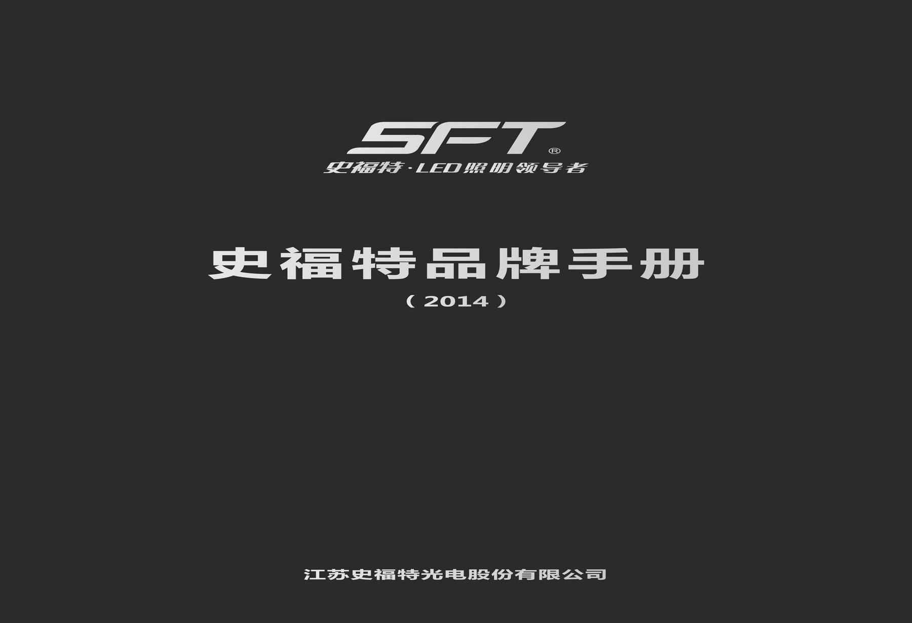 史福特manbetx官方网站登录室内manbetx官方网站登录2014