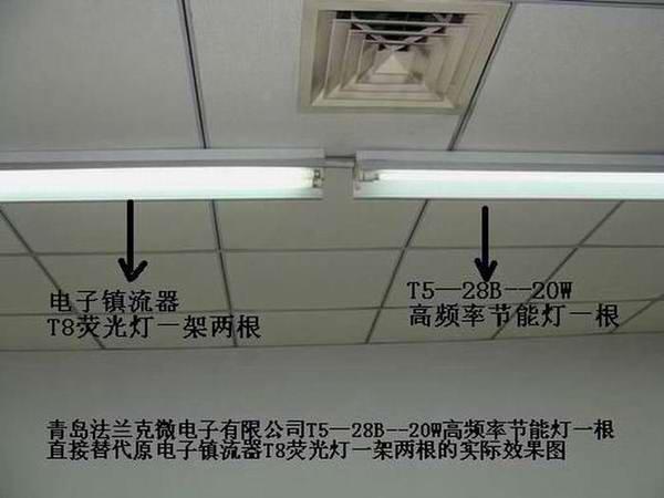 t5灯管瓦数 t5灯管多少瓦 节能灯输出电压 led灯电路图 节能灯功率
