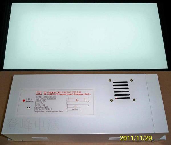 供应led平板灯应急电源,led格栅灯应急电源