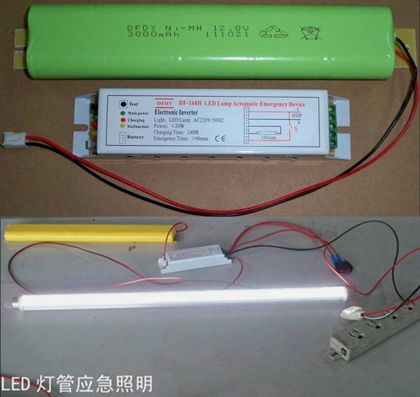 led日光灯应急电源·供应商机[中国照明网·照明商业
