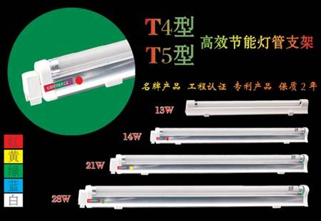 t4/t5高效节能灯管支架
