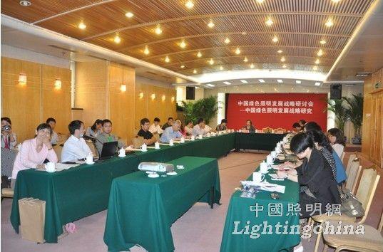 中国绿色照明发展战略研讨会――中国绿色照明发展战略研究在北京隆重召开