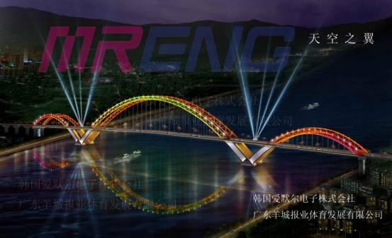 广州大学城,广州科学城等智能照明项目的韩国爱默尔电子株式会社又传